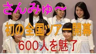 さんみゅ~ 初の全国ツアー開幕 600人を魅了 アイドルグループ・さん...