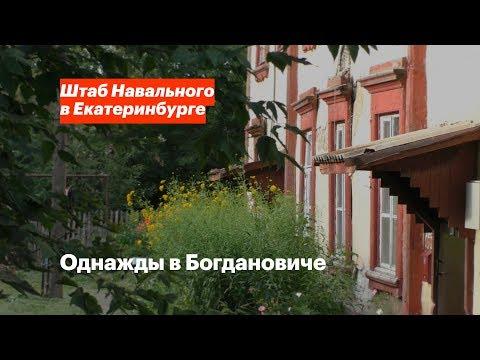 Однажды в Богдановиче