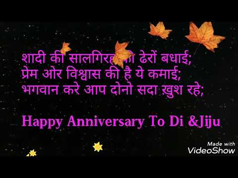 Marriage anniversary wishes for di and jiju youtube