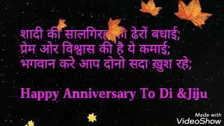 Marriage Anniversary Wishes for Di and Jiju