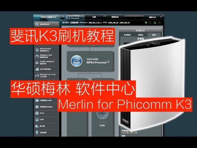 【BIG东东】斐讯K3 刷华硕梅林系统 (Merlin for Phicomm K3)
