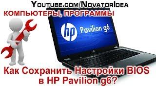 Как Сохранить Настройки BIOS в HP Pavilion g6? NovatorIdea