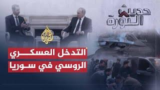 حديث الثورة-عام على التدخل الروسي في سوريا.. حمائم القتل