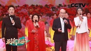 [最潮是端午]歌曲《我爱你中国》 演唱:刘秉义 叶佩英 王传越 金婷婷| CCTV综艺