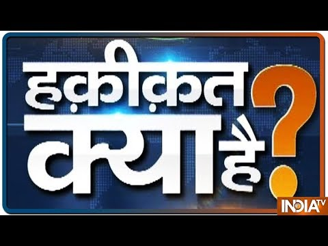 Watch India TV Special show Haqikat Kya Hai | June 12, 2019