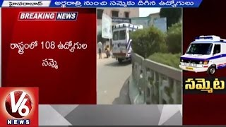 Emri 108 Employees Strike In State - Hyderabad (14-05-2015)