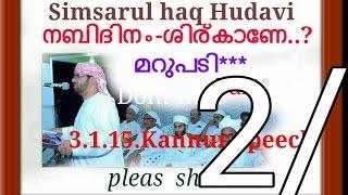 (2)നബിദിനം ശിര്കാേണ Simsarul Haq Hudavi Islamic