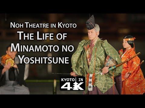 Kyoto Event: Takigi Noh at Heian Shrine 2018 [4K]