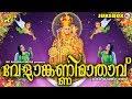 മാതാവിൻറെ മികച്ച പാട്ടുകൾ # Christian Devotional Songs Malayalam | Mariyan Songs Malayalam Christian