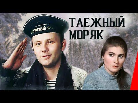 Таёжный моряк  (1983) фильм