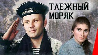Download Таёжный моряк  (1983) фильм Mp3 and Videos