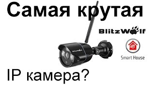 p2p IP wi-fi камера наружного видео наблюдения BlitzWolf(Купить камеру BlitzWolf https://goo.gl/jyvujt Вся продукция BlitzWolf https://goo.gl/AT32PI Камера на Али https://goo.gl/1RUWil Подробный обзор..., 2016-12-08T07:00:02.000Z)