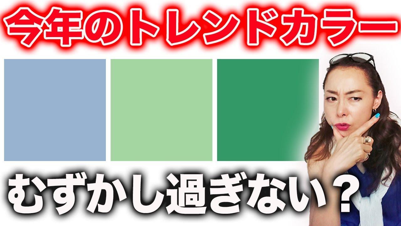 【40代50代】グリーンはどう着るのが正解?流行りのカラーにご用心!