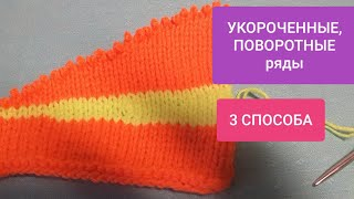 УКОРОЧЕННЫЕ ПОВОРОТНЫЕ ряды без дырочек спицами 3 способа МК CROPPED, TURNING rows knitting