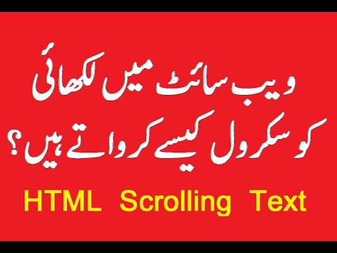 How to Scroll Text in Website (html)