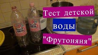 Вода питьевая детская Фрутоняня. Экспертиза, тест