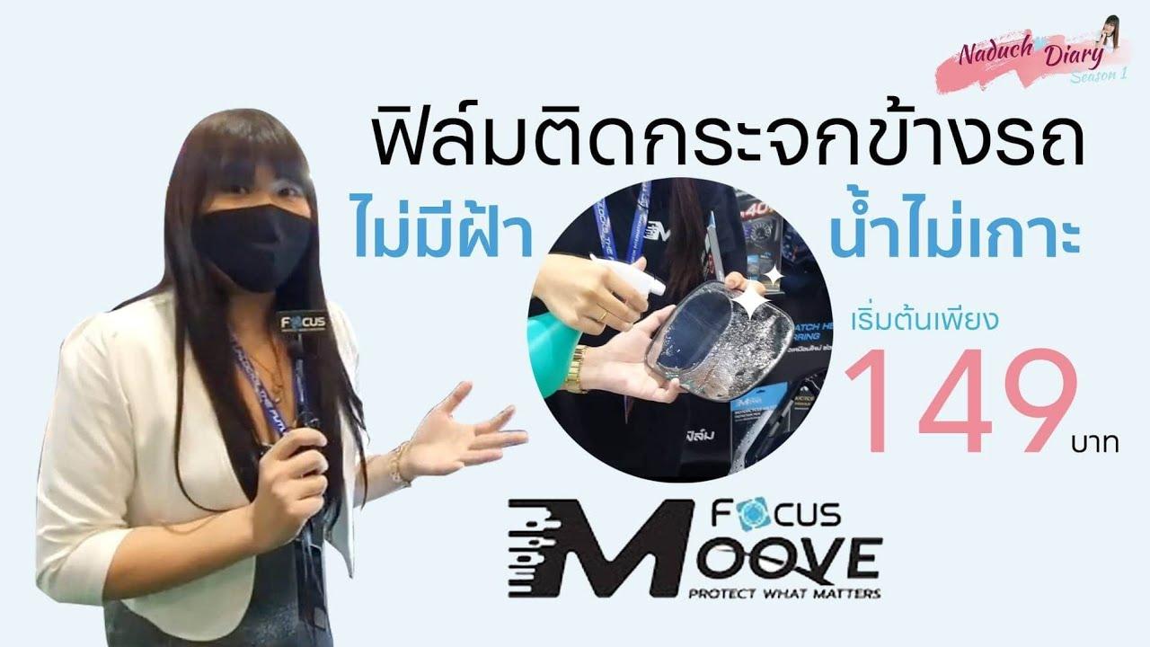 ฟิล์มติดกระจกรถยนต์ รถมอเตอร์ไซค์ ไม่มีฝ้า น้ำไม่เกาะ จาก Focus Moove เริ่มต้นเพียง 149 บาท