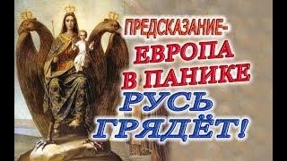 ЕВРОПА В ПАНИКЕ! СВЯТАЯ РУСЬ, современная Россия и Светоносный Муж, а так же о силе молитвы!