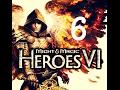 Измена Might & Magic Heroes VI C С тимоном