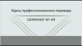 Курсы профессионального перевода. Семинар № 69