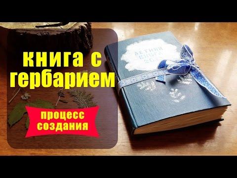 Как я делала книгу с летним гербарием ✦ Шоколапкины Рукоделия ✦