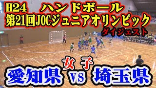 平成24年第21回JOCジュニアオリンピックカップハンドボール大会 愛知VS埼玉(女子予選リーグ)ダイジェスト
