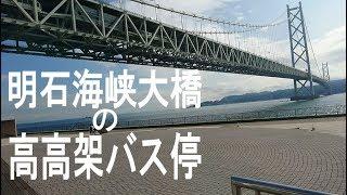 超高高架バス停! なんと65m。明石海峡大橋の高速舞子バスのりば。電車から乗換【垂水舞子1DAYチケットの旅4】Akashi Kaikyo Bridge bus stop. Kobe/Japan.