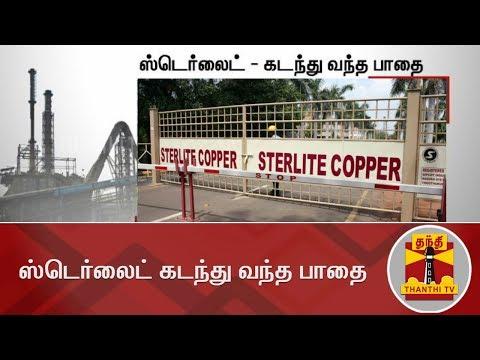 ஸ்டெர்லைட் கடந்து வந்த பாதை | Timeline of Sterlite Copper Plant | Thanthi TV