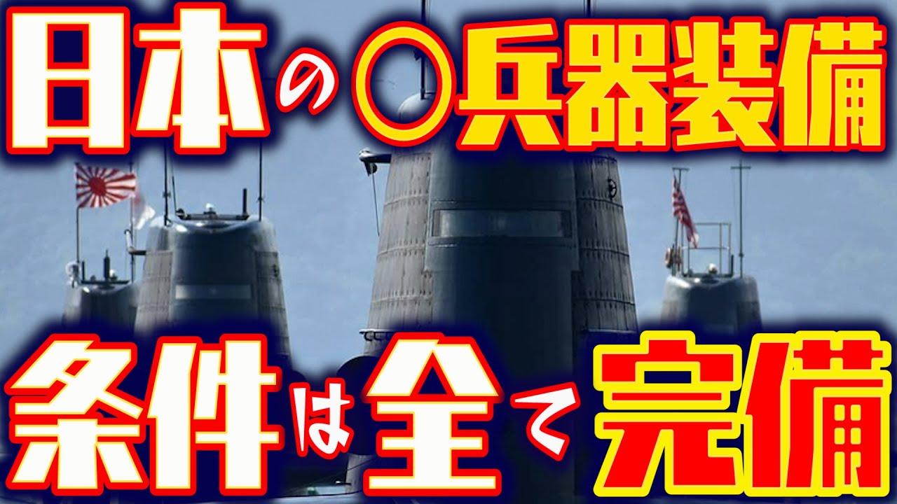 中国が「日本には核を使用してもいい」と主張を変えた!日本は危機的状況に迫られれば何時でも核兵器整備できる!