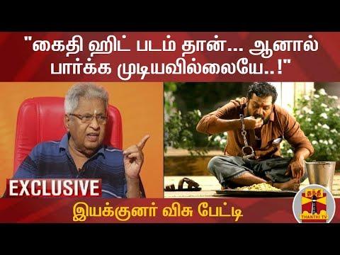 "Exclusive : ""கைதி ஹிட் படம் தான்... ஆனால் பார்க்க முடியவில்லையே..!"" - விசு பேட்டி | Visu | Kaithi"