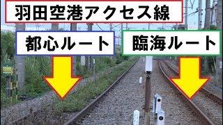 羽田空港アクセス線となる貨物線の都心ルートとりんかい線の臨海ルートの線路が合流する地点にある東京貨物ターミナル駅内の踏切