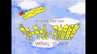 PSX Longplay [537] Beavis and Butt head Virtual Aho Shoukougun Virtual Stupidity