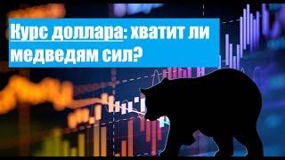 Курс доллара  Контратака медведей    Обзор рынка  на 27 07 2021