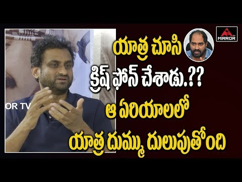 Yatra Movie Director Mahi V Raghava About NTR Kathanayakudu Director Krish | YSR Biopic | MIrror TV