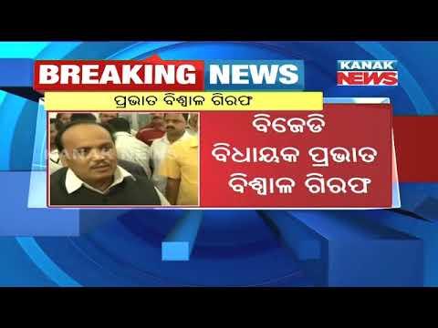 CBI Arrest Odisha BJD MLA Pravat Biswal In Chit Fund Scam