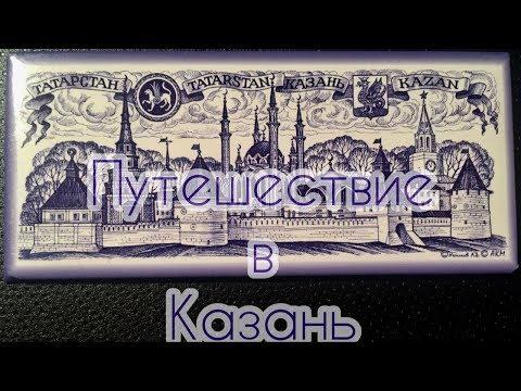 Казань за два дня
