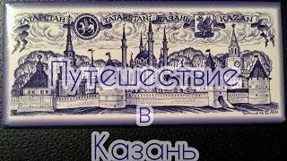 видео тур в Казань на 5 дней