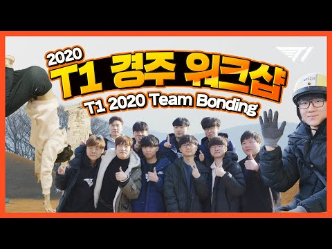 Download 역대급 T1 2020 로스터 ★슼토브리그★ | T1 on the Road in Gyeongju