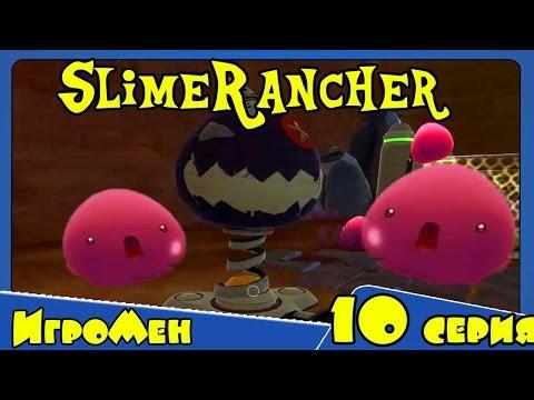 Прохождение Игры Слим Ранчо - Slime Rancher - Веселая ферма слизней 10 серия