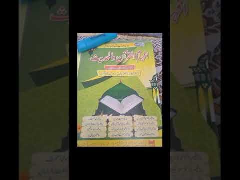 2nd Y Isl.Elective.تعارف قران
