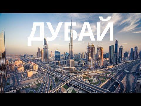 Дубай - лучшие