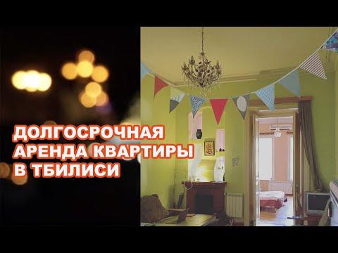 Грузия | Как снять квартиру в Тбилиси на длительный срок #Отъехавшие