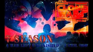 Звёздные Войны: Войны клонов вернулись!!!! (7 сезон)