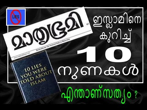 Mathrubhumi  Anti Islam  നുണകൾ News  Kozhikode The Lies you and Anti Muslim were told News Hour R