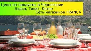 Черногория Будва цены на продукты в магазинах Franca сентябрь 2016(Все мы ходим по магазинам. Кто-то, чтобы купить необходимые продукты и вещи. Кто-то - просто поглазеть на..., 2016-09-05T16:30:22.000Z)