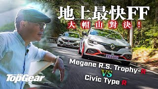 Renault Megane R.S. Trophy-R vs Honda Civic Type R 決戰大帽山(內附字幕)|TopGear HK 極速誌