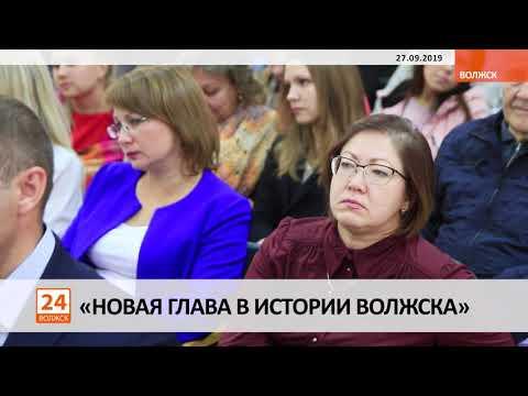 «Новая глава в истории Волжска».