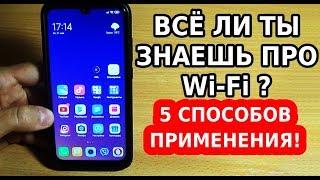 ЗНАЛ ЛИ ТЫ ЭТИ 5 СПОСОБОВ ПРИМЕНЕНИЯ WI-FI? ВЕДЬ ВАЙ-ФАЙ - ЭТО НЕ ТОЛЬКО ИНТЕРНЕТ! Wi-Fi ОЧЕНЬ КРУТ