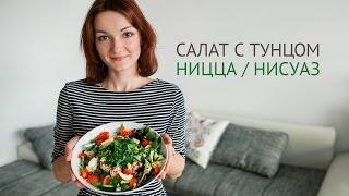 Салат с тунцом Нисуаз | Рецепты салатов(В этом видео я покажу тебе, как приготовить салат Нисуаз, который еще называют салат Ницца, я его привыкла..., 2014-05-08T07:22:04.000Z)
