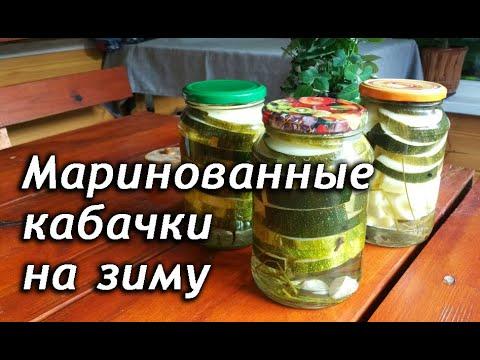 Маринованные кабачки на зиму рецепт. Рецепты из кабачков